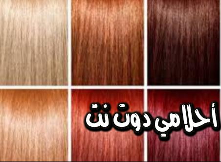 ماذا يعني صبغ الشعر في المنام  – تلوين الشعر في المنام