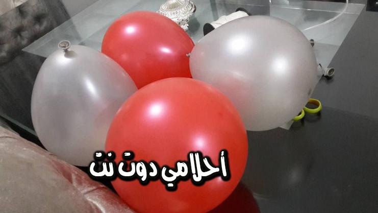البالون في المنام للحامل