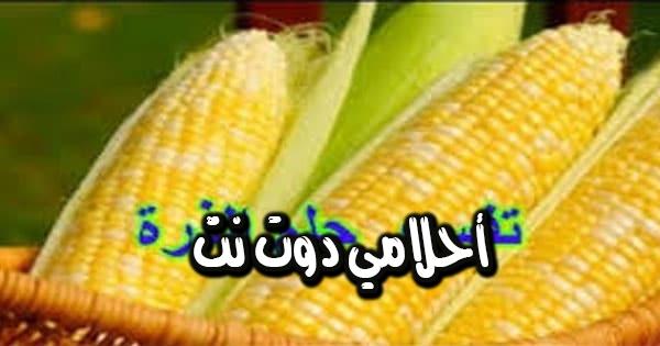 معنى الذرة في المنام رؤية أكل الذرة في المنام رؤية الذرة في الحلم رؤية تقشير الذرة في المنام