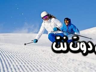 تفسير رؤية التزلج في الحلم لابن شاهين
