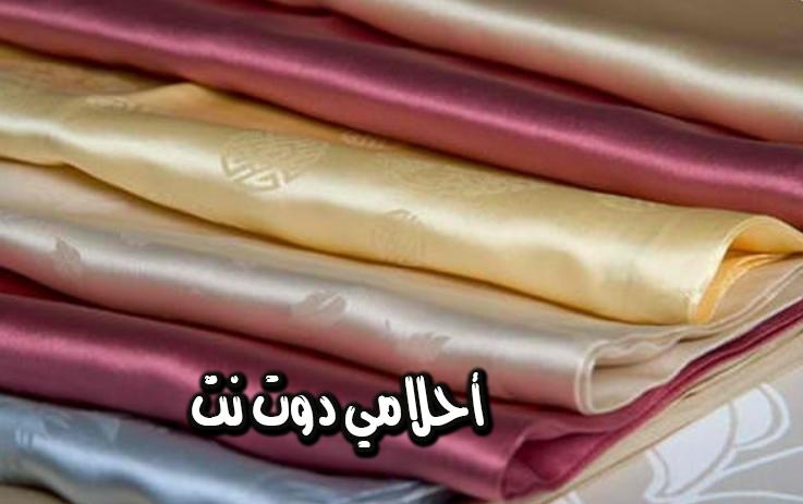 الحرير في المنام