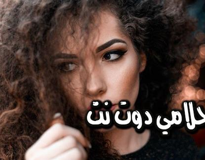 ماذا يعني حلم الشعر المجعد في المنام