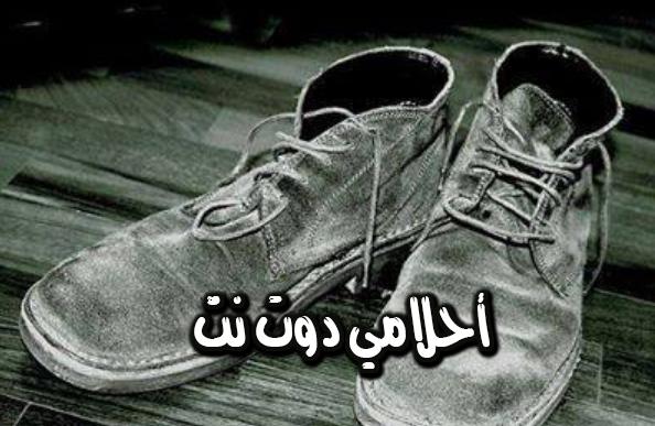 اصلاح الحذاء في المنام