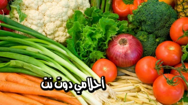 الخضروات في المنام