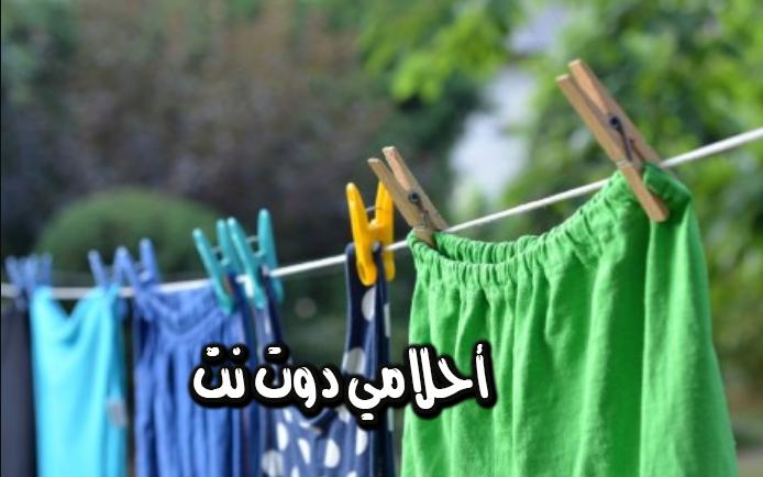 تفسير الملابس الداخلية للرجال في المنام تفسير حلم الملابس الداخلية في المنام بيع الملابس الداخلية