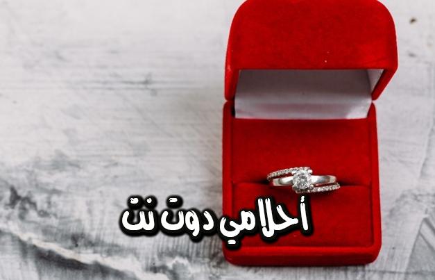 تفسير حلم خاتم الزواج في المنام لابن سيرين – فقد خاتم الزواج في الحلم