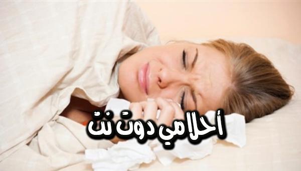 ماذا يعني حلم البكاء وأنت على السرير في المنام