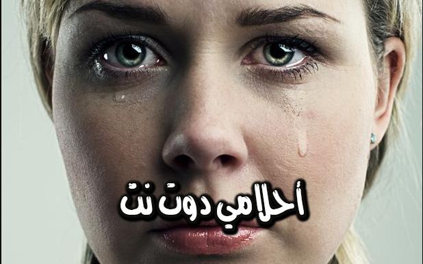 تفسير حلم البكاء للمرأة للامام الصادق