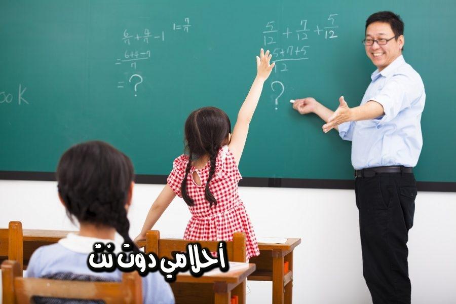 معلم المدرسة في المنام