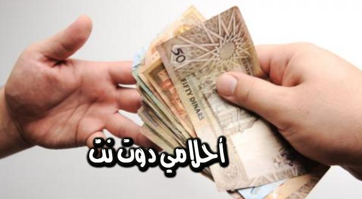 شخص يعطيك المال في منامك