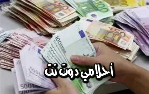 تفسير حلم توفير المال في المنام
