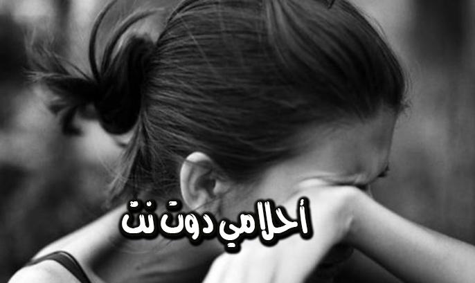 الاستمرار في البكاء في المنام