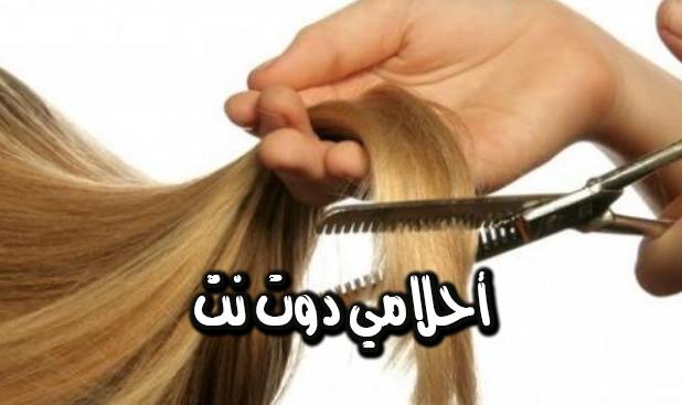 تفسير حلم قص الشعر للامام الصادق حلم الشعر الأحمر رؤية قص الشعر في المنام للرجل و المرأة
