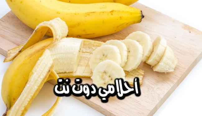 كل ما تود معرفته عن حلم الموز موجود هنا – رؤية الموز واكله في الحلم