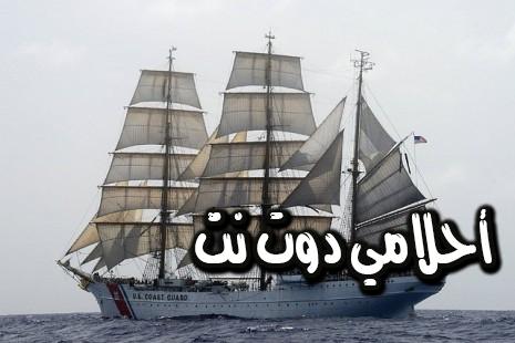 تفسير رؤية السفينة في المنام –  غرق السفينة في المنام
