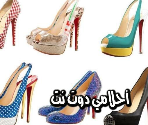 الأحذية المختلفة في المنام