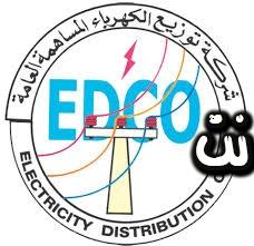 طريقة الاستعلام ودفع فواتير شركة الكهرباء في جميع المحافظات الاردنية