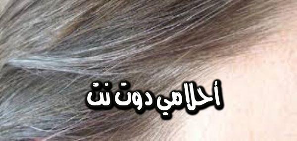 تفسير رؤية طول الشعر في المنام