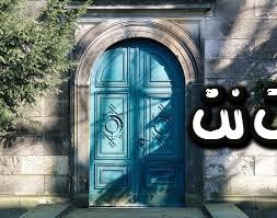 تفسير حلم الباب