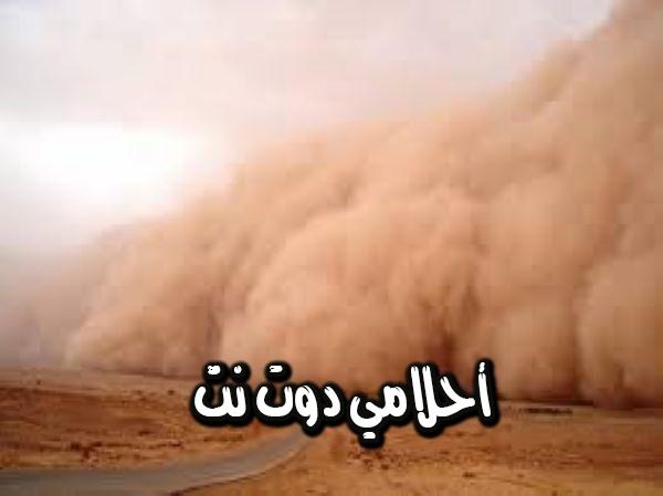 تفسير رؤية الغبار أو التراب في المنام