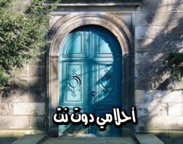 تفسير حلم الباب في المنام للرجل والمرأة المتزوجة والحامل والعزباء