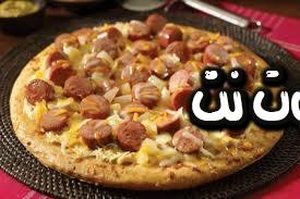 بيتزا بحشوة السوسيس