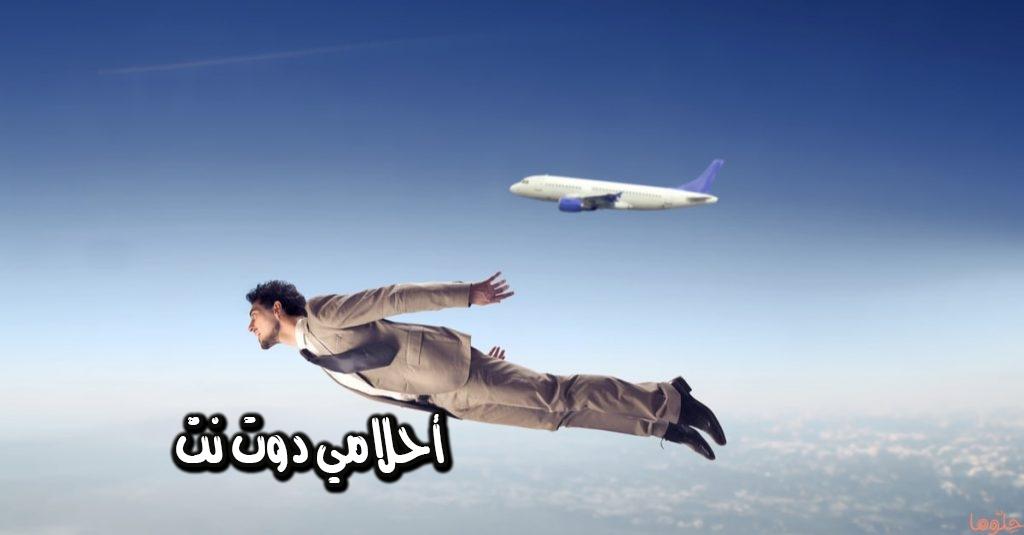 الطيران في المنام