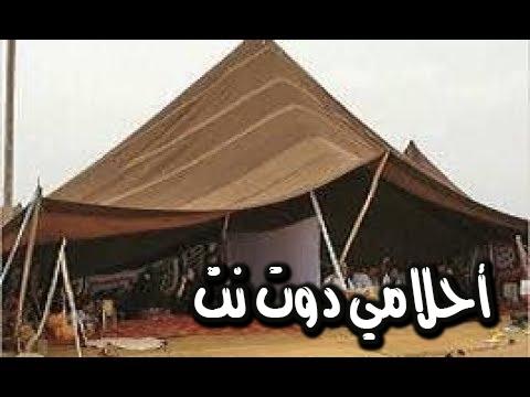 تفسير حلم مجموعة من البدو