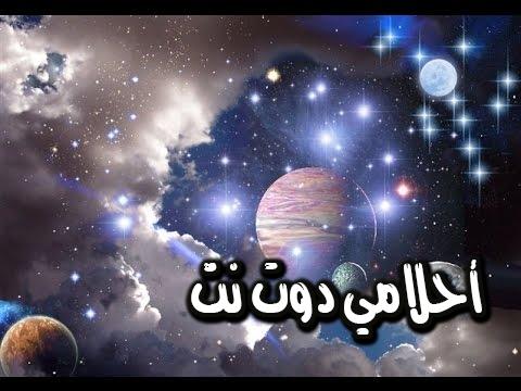 تفسير رؤية الفضاء في المنام – تفسير رؤية السماء في الحلم