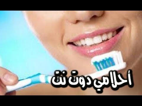 تفسير رؤية معجون الاسنان في المنام للبنت العزباء
