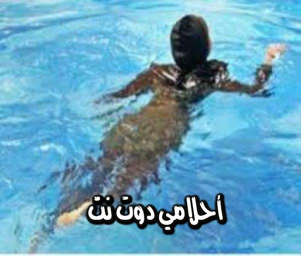 تفسير رؤية السباحة في المنام