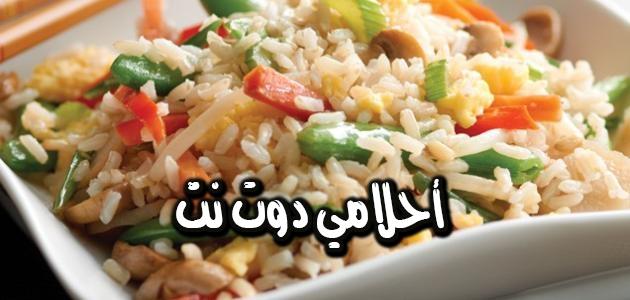 أسهل طريقة لعمل الأرز بالخضار