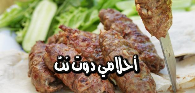 طريقة عمل الكباب التركي بسهولة في المنزل