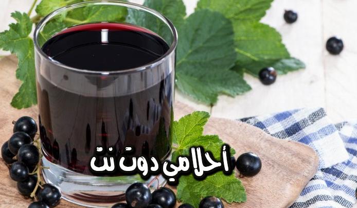 أعلى 6 فوائد من عصير الكشمش الأسود