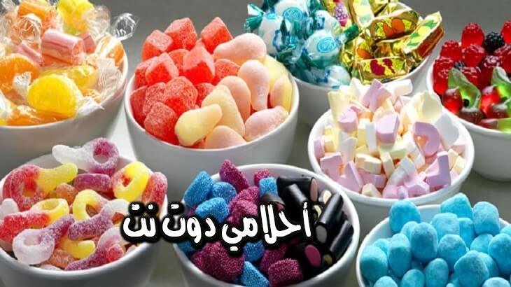 تفسير الحلوى الملونة في المنام