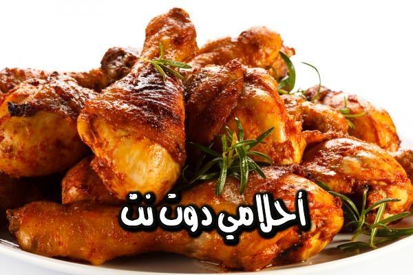 الدجاج المحمر بصلصه الحليب مع البطاطس البيوريه