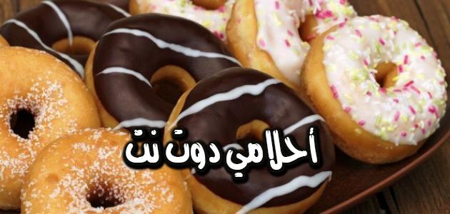 الدونات بصوص الشوكولاتة والسكر