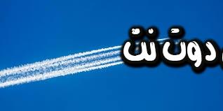 تفسير حلم الطائرات في المنام للعصيمي