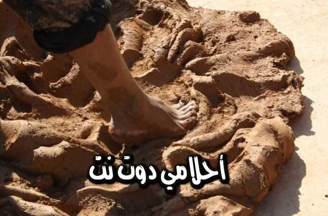 تفسير رؤية الطين في المنام