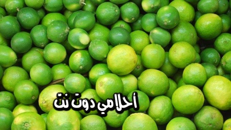 تفسير رؤية الليمون في المنام رؤية الليمون الأخضر في المنام رؤية اكل الليمون في المنام