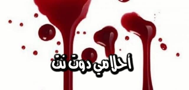 تفسير رؤية فصيلة الدم في المنام رؤية التبرع بالدم في المنام رؤية الدم على الملابس في المنام