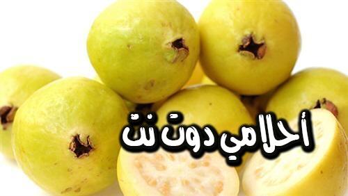 تفسير رؤيا اكل الجوافة في المنام
