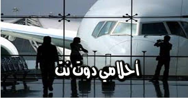 تفسير رؤية المطار في المنام