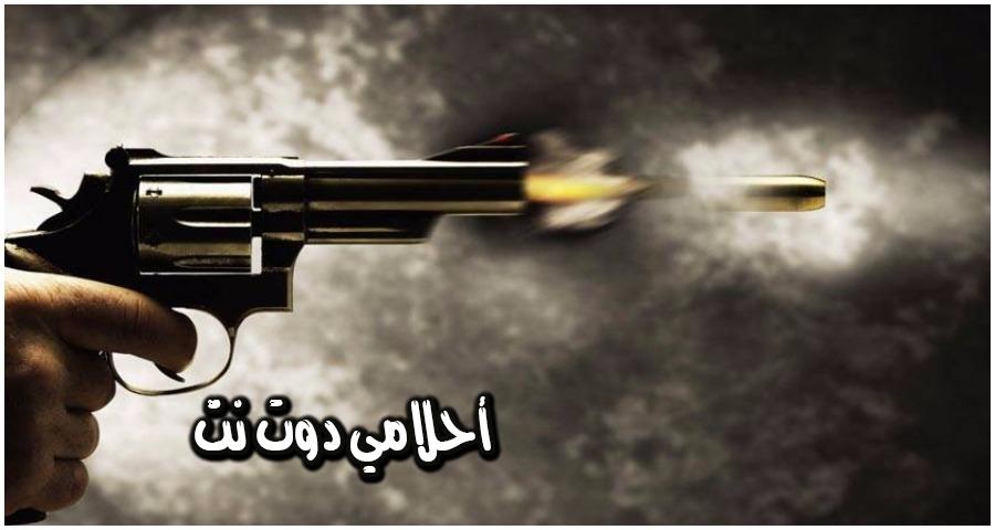 تفسير و معنى حلم إطلاق النار