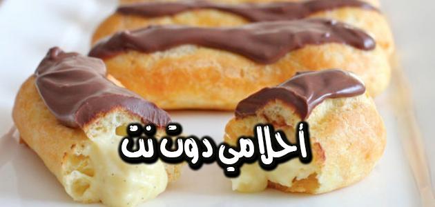 طريقة عمل الإكلير بصوص الشوكولاتة