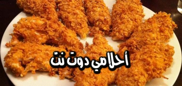 طريقة عمل الدجاج الكرسبي المقرمش اللذيذ
