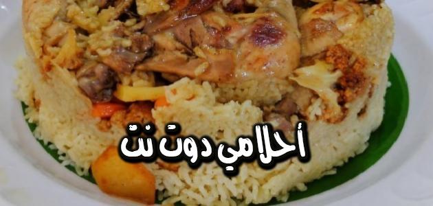طريقة عمل المقلوبة المصرية