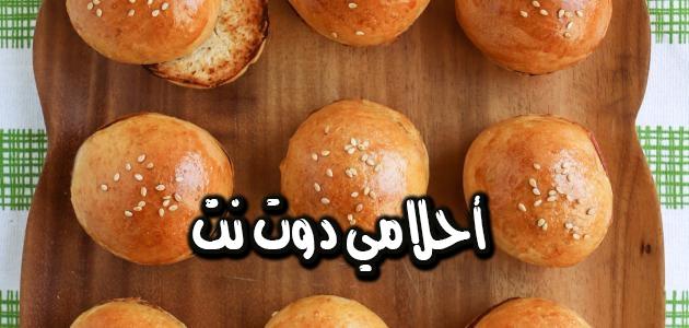 طريقة عمل خبز الهمبرجر اللذيذ