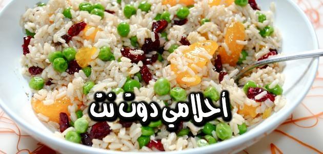 طريقة عمل سلطة الأرز