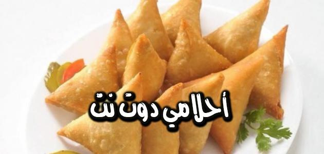 طريقه تحضير السمبوسه بحشوات مختلفه